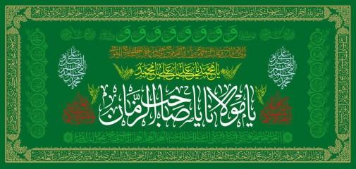 پرچم چاپی مخمل یا مولانا یا صاحب الزمان