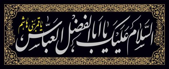 پرچم چاپی مخمل سردری یا ابالفضل العباس (ع)