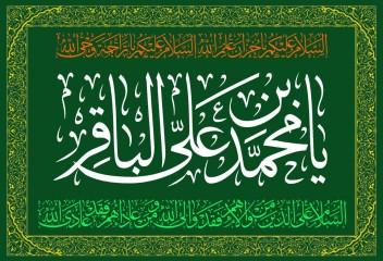 پرچم چاپی یا محمد بن علی الباقر با حاشیه طلایی