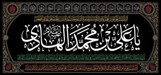 پرچم چاپی ویژه شهادت امام هادی علیه السلام