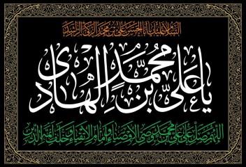 پرچم چاپی ویژه شهادت امام علی النقی