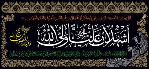 پرچم چاپی اشهد ان علیا ولی الله