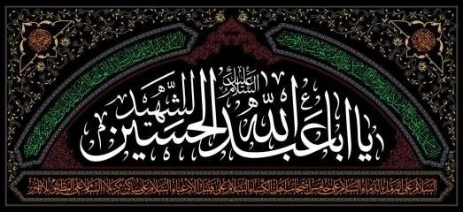 پرچم یا اباعبدالله الحسین (ع) طرح محراب