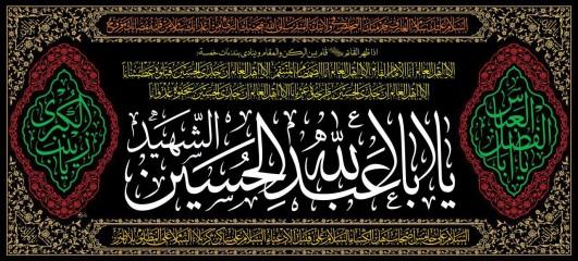 پرچم سه اسم یا اباعبدالله