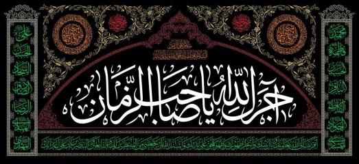 پرچم سه متری آجرک الله یا صاحب الزمان طرح محراب