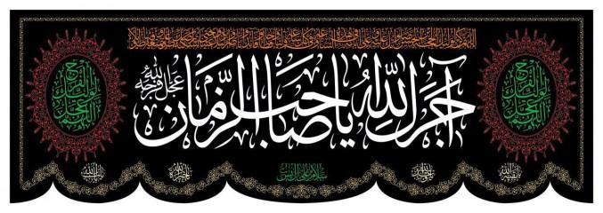 پرچم سردری سه متری آجرک الله یا صاحب الزمان طرح هلال