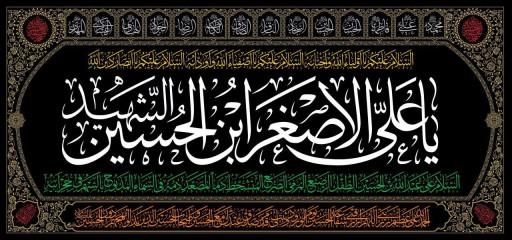 پرچم یا علی اصغر