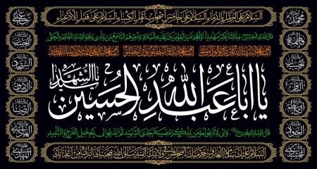 پرچم یا اباعبدالله الحسین