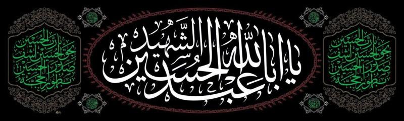 پرچم یا اباعبدالله الحسین (ع) طرح بیضی
