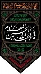 پرچم آویز مثلثی یا اباعبدالله الحسین