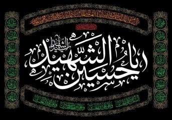 پرچم یا حسین شهید