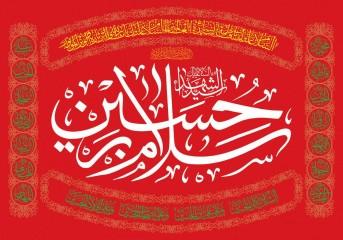 پرچم سلام بر حسین - دو متری