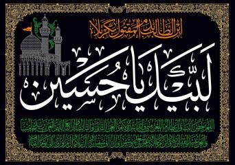 پرچم لبیک یا حسین (ع) - دو متری