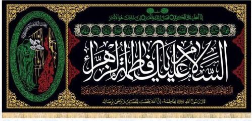 السلام علیک یا فاطمه الزهرا ( درب سوخته)