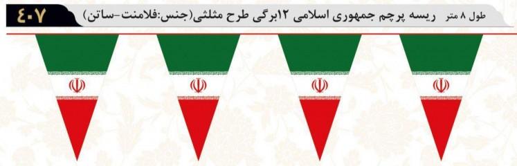 ریسه پرچم جمهوری اسلامی