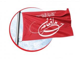 بیرق ویژه دهه فجر مدافعان حرم