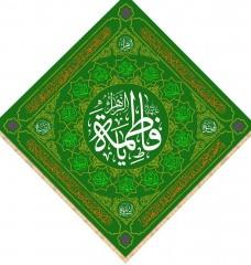 پرچم لوزی یا فاطمه الزهرا (س)