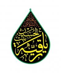 اشکی یا رقیه بنت الحسین (ع)