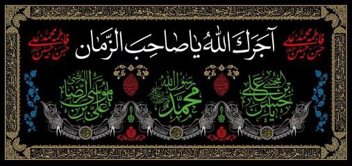پرچم مخمل سه متری آجرک الله سه اسم