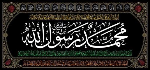 محمد رسول الله (ص) - طرح 14 معصوم