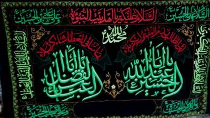 پرچم گلدوزی دو اسم امام حسین و حضرت ابوالفضل علیهم االسلام