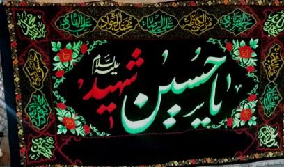 پرچم گلدوزی یا حسین شهید علیه السلام اسامی چهارده معصوم