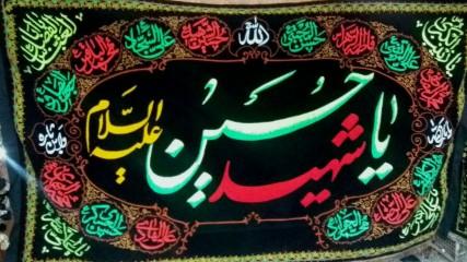 پرچم گلدوزی یا حسین شهید علیه السلام