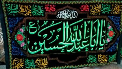 پرچم گلدوزی برجسته یا اباعبدالله الحسین