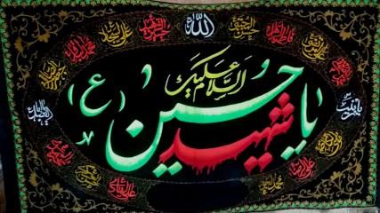 پرچم السلام علیک یا حسین شهید  با دوخت برجسته
