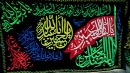 پرچم چند اسم یا لثارات الحسین (ع)
