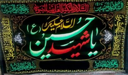 پرچم السلام علیک یا حسین الشهید (ع)