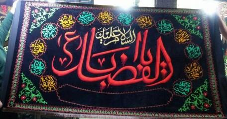 گلدوزی اسلام علیک یا ابالفضل