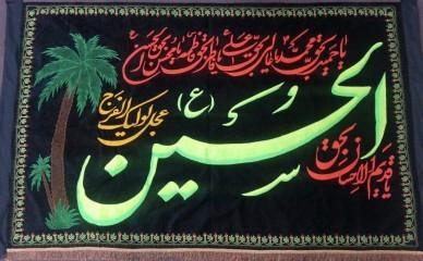 گلدوزی الحسین (ع)