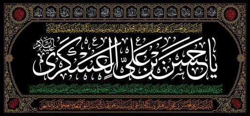 پرچم سه متری یا حسن بن علی العسکری