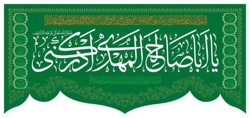 پرچم سه متری یا اباصالح (عج) طرح هلال