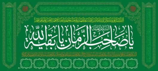 پرچم سه متری یا صاحب الزمان(عج)