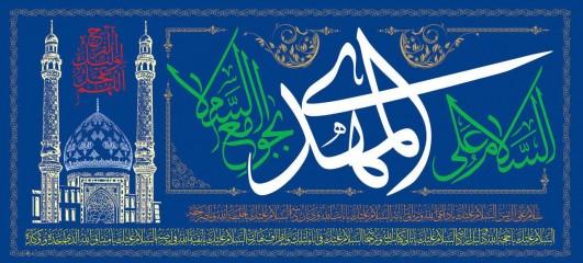 پرچم سه متری مسجد جمکران