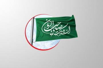 پرچم ساتن السلام علیک یا صاحب الزمان