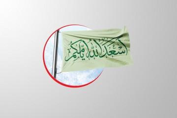 پرچم ساتن اسعدالله ایامکم
