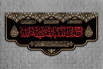 آجرک الله یا بقیة الله شهادت حضرت عسکری علیه السلام