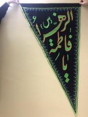پرچم سه گوش مخمل حضرت زهرا