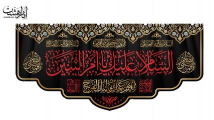 کتیبه پشت منبری شهادت حضرت ام البنین (علیها السلام)