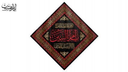 کتیبه پشت منبری لوزی شهادت حضرت ام البنین (علیها السلام)