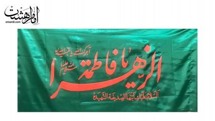 پرچم حضرت زهرا