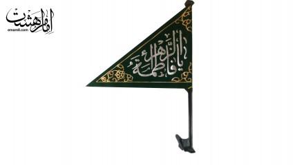 پرچم آنتنی ویژه ولادت حضرت زهرا