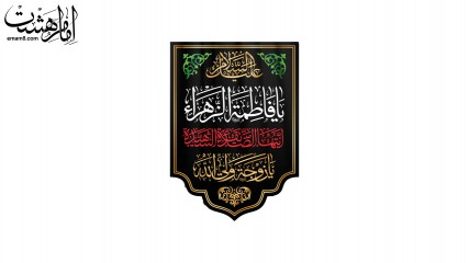 پرچم ویژه شهادت حضرت زهرا(س)