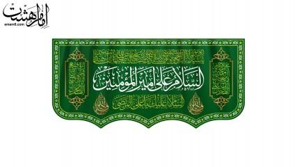 پرچم ولادت امام علی(ع)