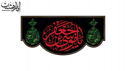کتیبه ویژه شهادت امام کاظم (ع)