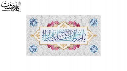 پرچم میلاد امیرالمؤمنین  (ع)