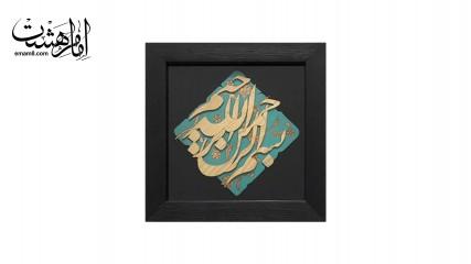 قاب ترنج فیروزه طرح بسم الله الرحمن الرحیم